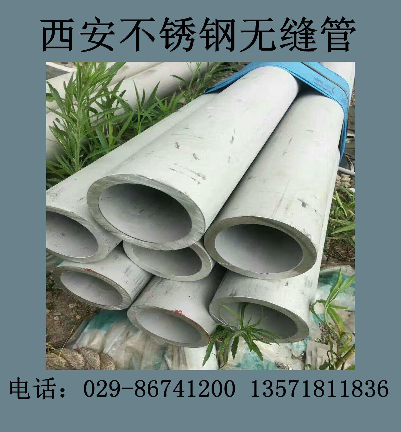 嘉峪关不锈钢管304不锈钢管316L不锈钢管347H不锈钢管厂家直销