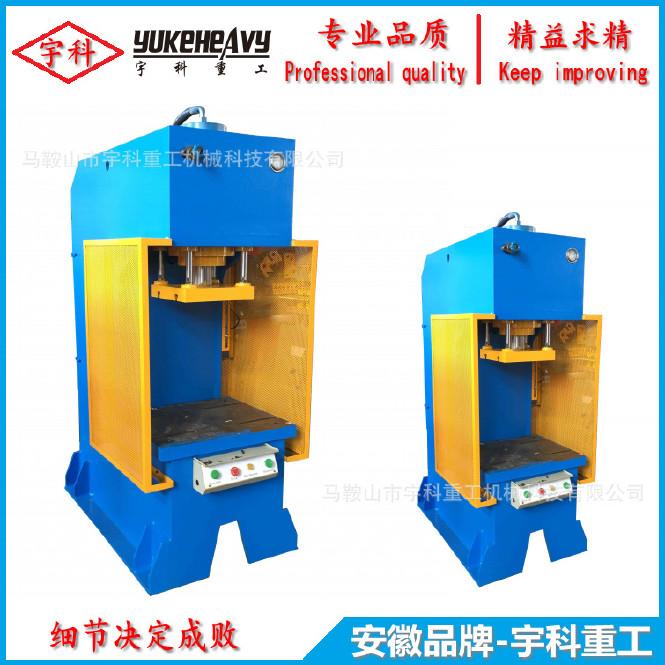 1宇科液压机 Y41-25T单臂液压机 带导柱精密单柱液压机 锻压机床