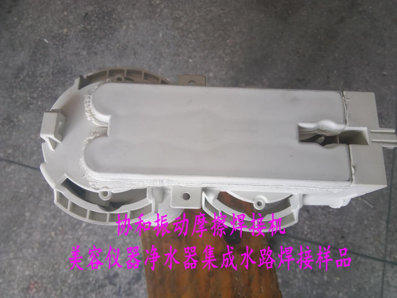 东莞振动摩擦机 FPP料防气密焊接加工 透析器震动摩擦机示例图8