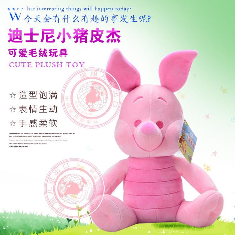 批发迪士尼小猪皮杰毛绒公仔玩具儿童生日礼物抱枕 舒适 送女朋友