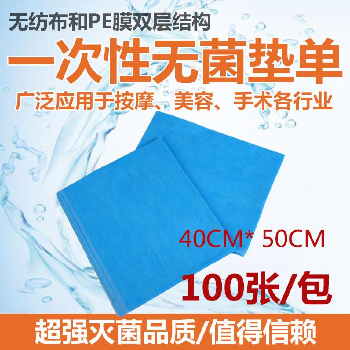 100片一次性妇检单护理垫中单隔尿单手术单防水防油覆膜单40x50图片