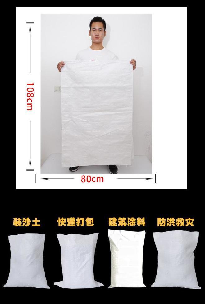 白色PP塑料��袋加厚80*113大�平方70克再生料蛇皮袋物流包�b袋示例�D8