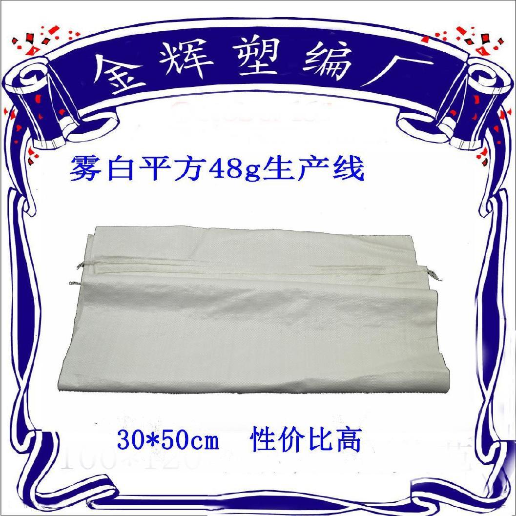 白色再生料高性价比编织袋雾白3050蛇皮袋平方48g克物流包装批发