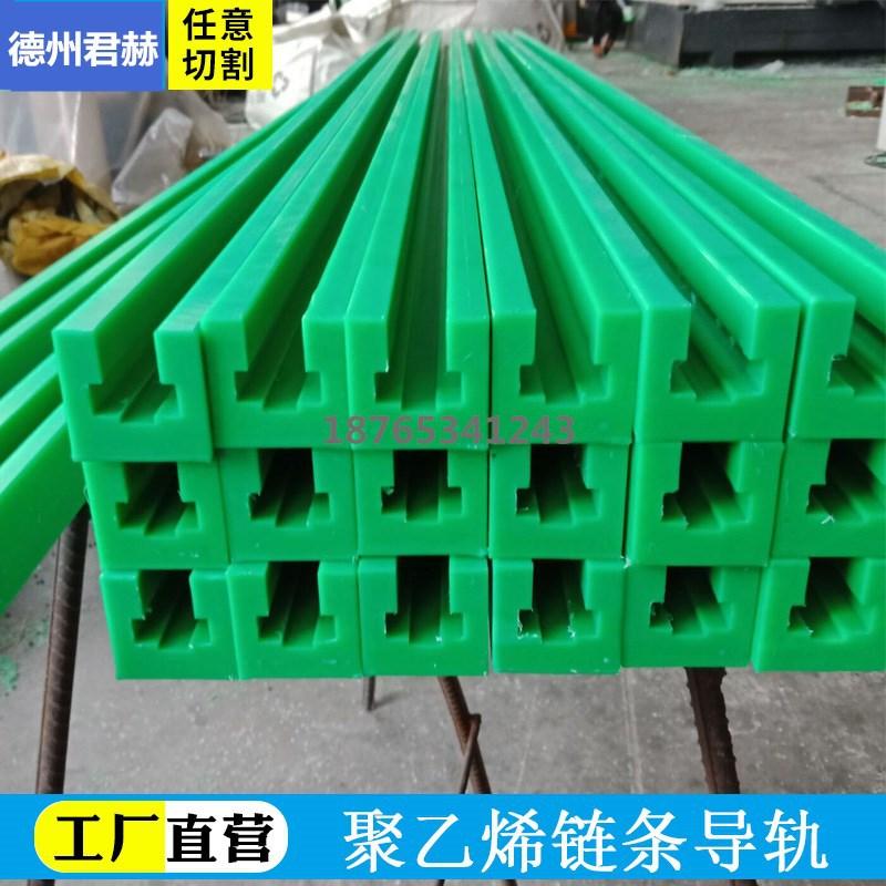 厂家直销高耐磨耐高温链条导轨 可按图加工生产高精度链条导槽示例图6