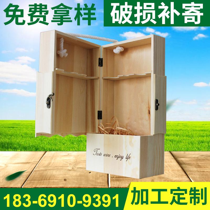 曹县双只红酒包装盒厂家直销 创意半翻盖式葡萄酒木盒礼品盒定做