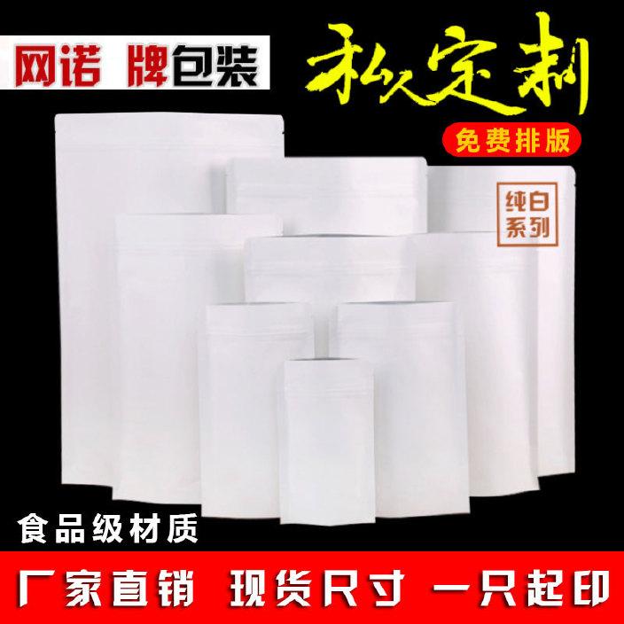白色牛皮纸袋子食品包装自立自封袋茶叶铝箔批发定做 名科塑业厂图片