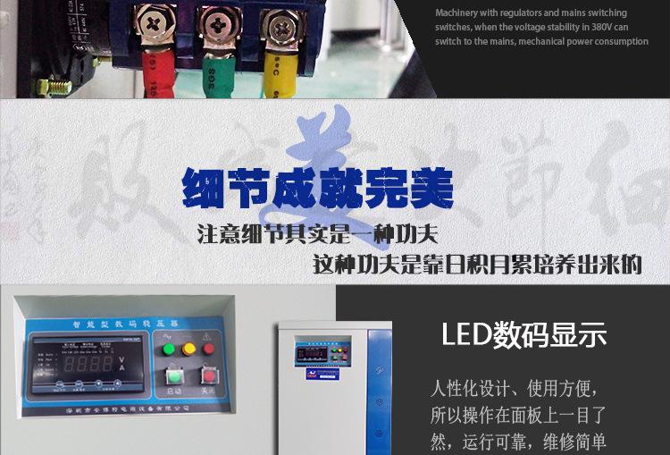 大功率380V三相稳压器SBW250KW300KW350KW全自动高精度稳压器示例图13