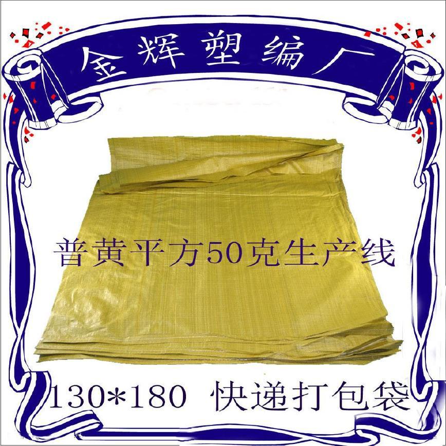 黄色特大号袋子130宽 可定做覆膜防水袋 快递物流衣服棉花打包袋