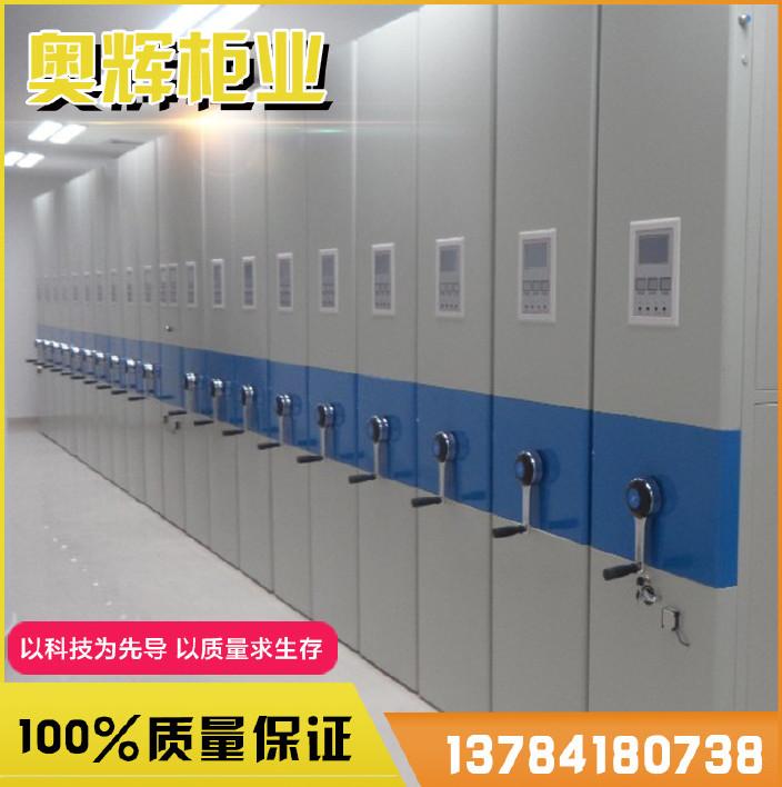 大量批发档案室移动密集柜智能密集柜北京密集柜移动式文件柜书架