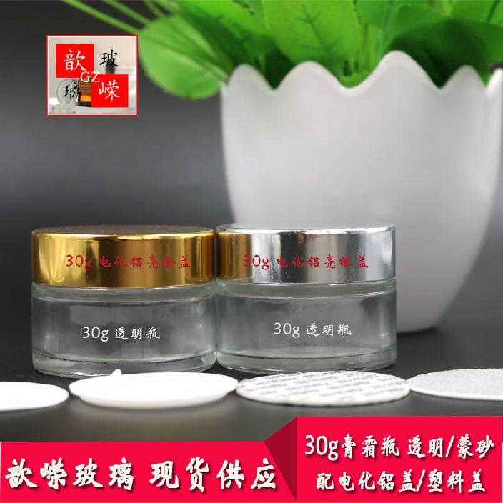 30g透明膏霜瓶现货 机制玻璃面霜油瓶 30克磨砂膏霜瓶电化铝盖