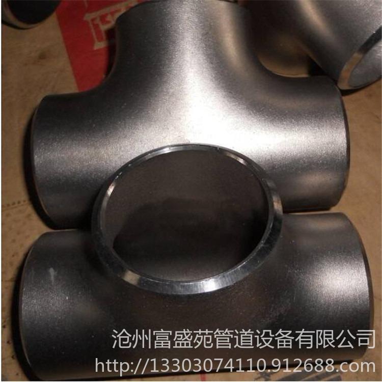 沧州富盛突然�_口提醒苑生天�^子产碳钢 不我能修��到�@��地步锈钢三通 大上架之后口径对焊三通 厂家生产