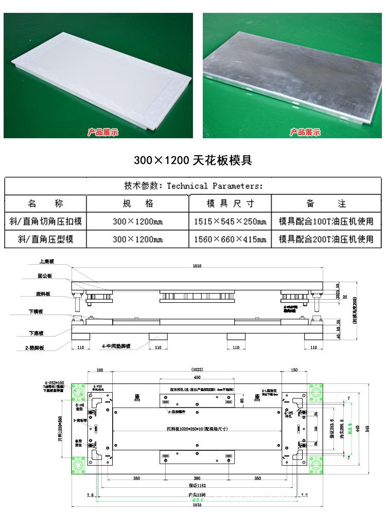 天花板模具    乐生模具  模具加工示例图3