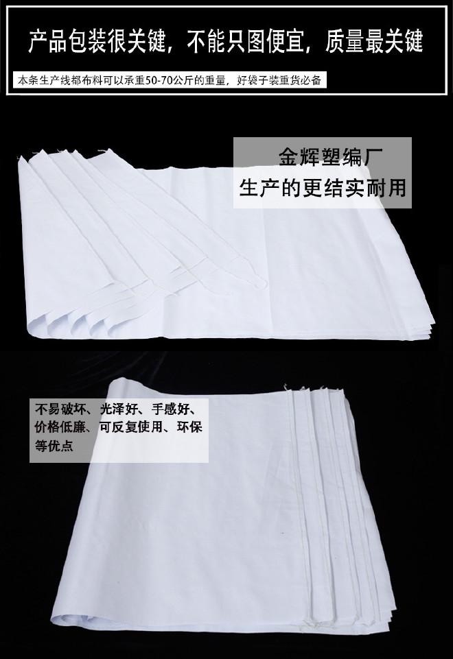 �新料半透平方70g克��袋蛇皮第一�哟��b面粉袋亮白色大米袋� 量可靠示例�D17