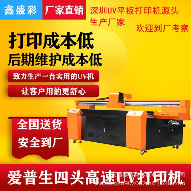 深圳廠家直銷包裝行業個性定制UV平板打印機金屬鐵盒包裝盒印刷機