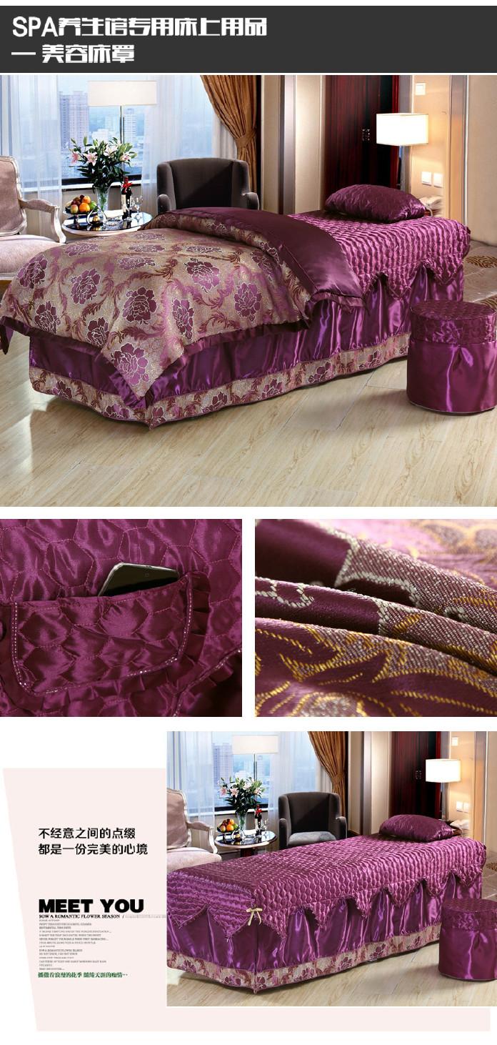 美容床罩四件套 美容院床罩按摩床罩批发熏蒸床罩 厂家直销特价示例图1