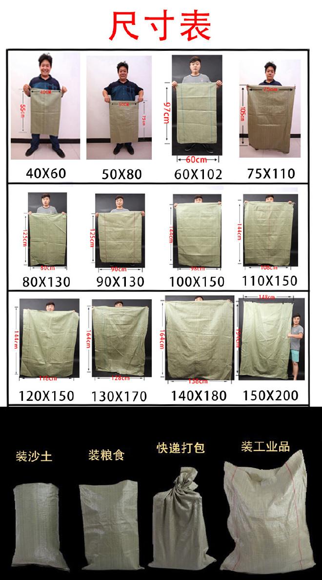 塑料编织袋批发蛇皮袋子快递打包pp编制袋厂家定做加厚物流包装袋示例图19