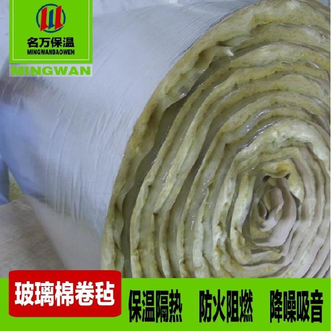 供应 10公分贴箔玻璃棉卷 各类贴面防潮防火铝箔玻璃棉毡