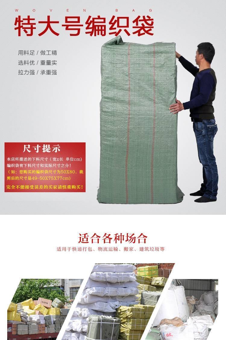 厂家直销120*165物流包装编织袋生产厂家加厚集装袋包装编织袋示例图1