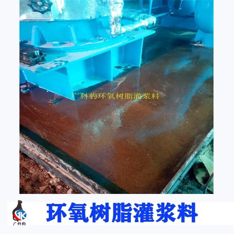 广科豹品牌 环氧树脂灌浆料 环氧二次灌浆料 设备基础二次灌浆图片