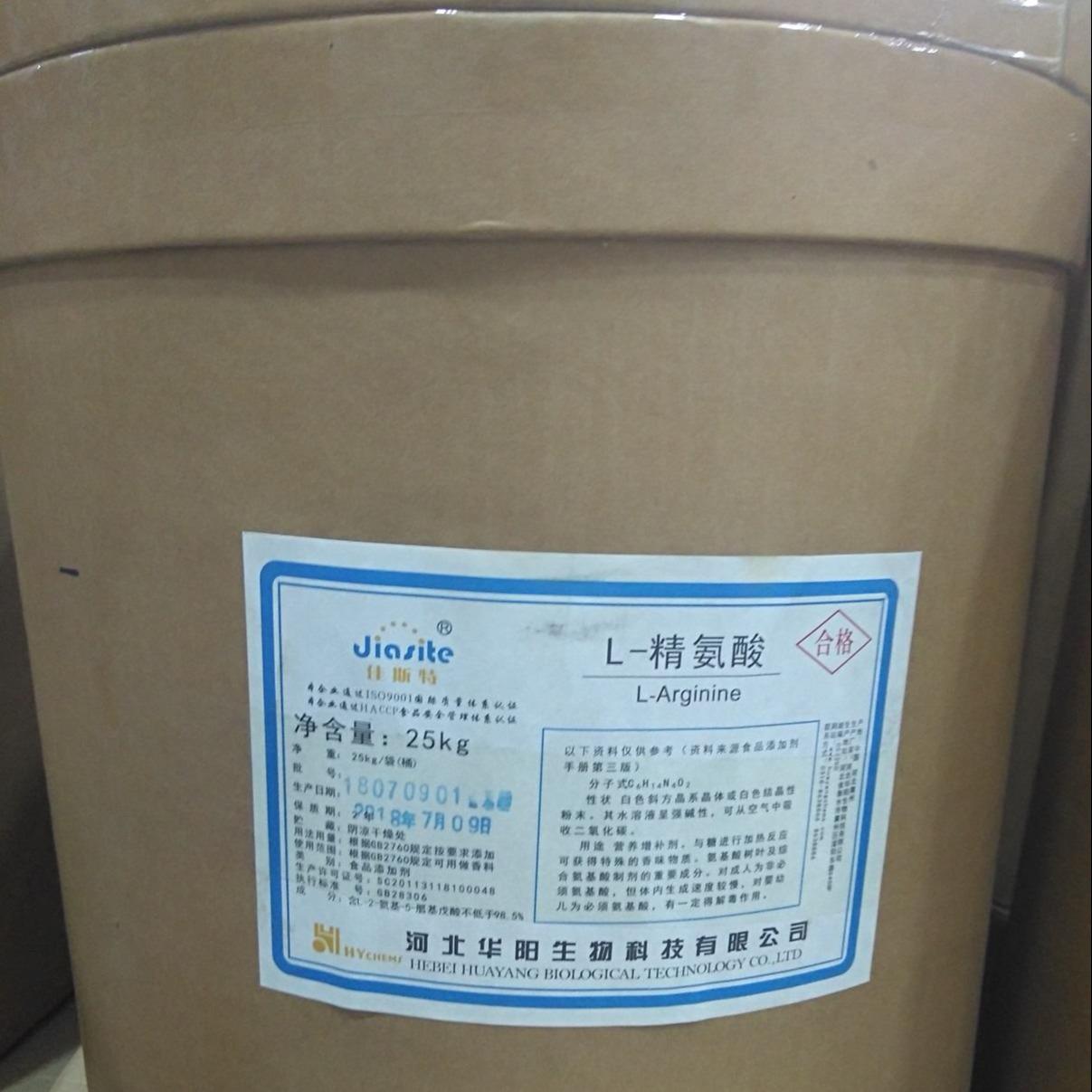L-精氨酸 L-蛋白氨基酸 营养增补剂 99%含量 食品级 现货供应精氨酸