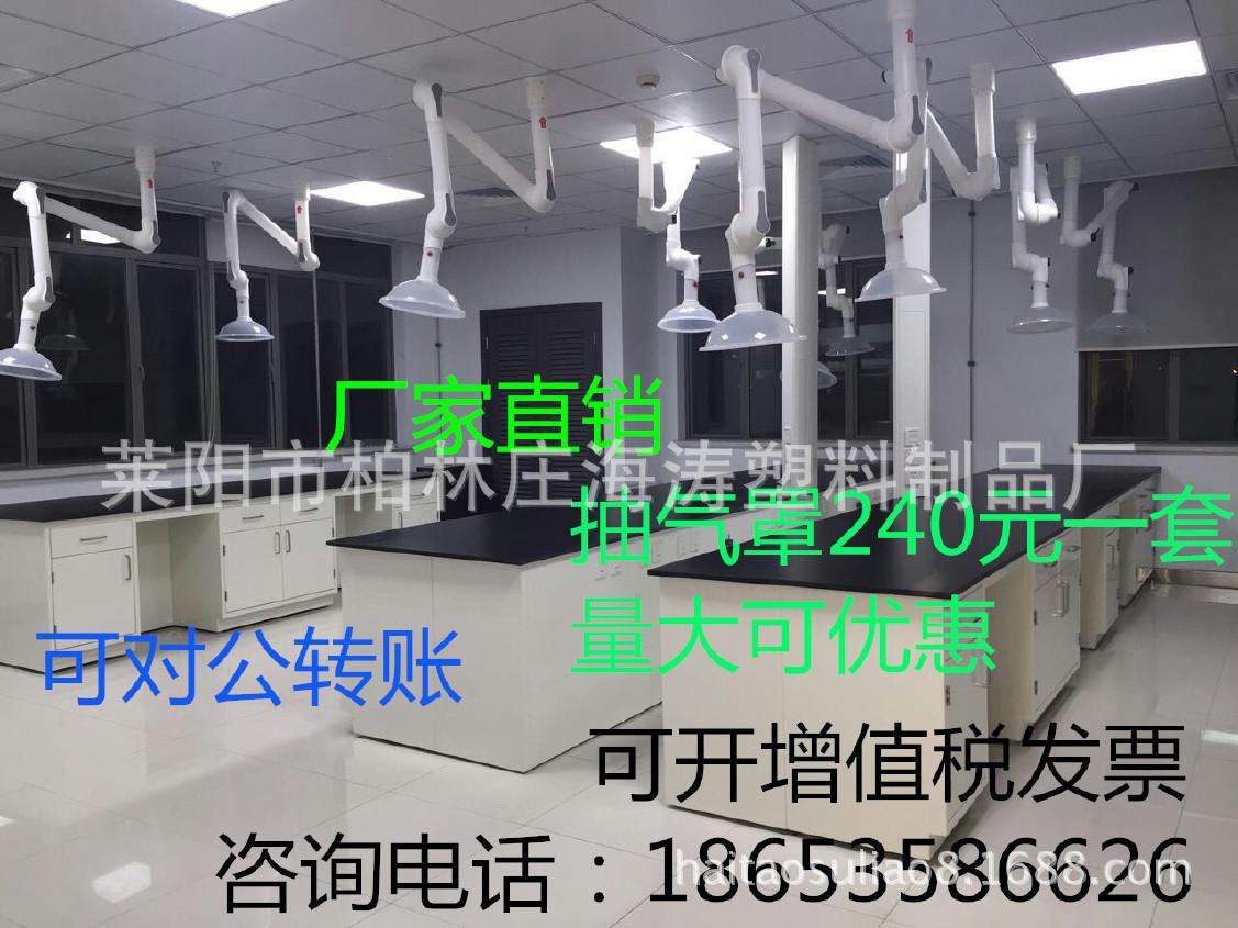 实验室专用PP三节万向抽风罩排 吸风罩PP排风抽气罩气臂图片