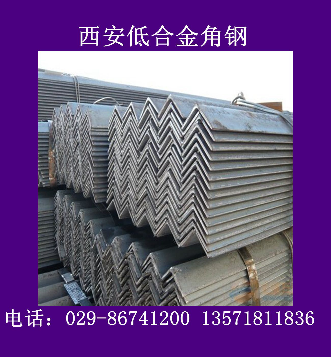 漢中低合金角鋼廠家直銷16mn角鋼示例圖6