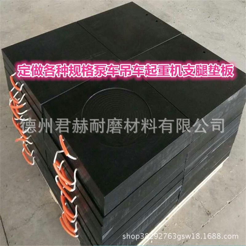 云梯支腿墊塊支撐工程機械支腿 吊車支腿墊板 起重機支腿墊板示例圖8
