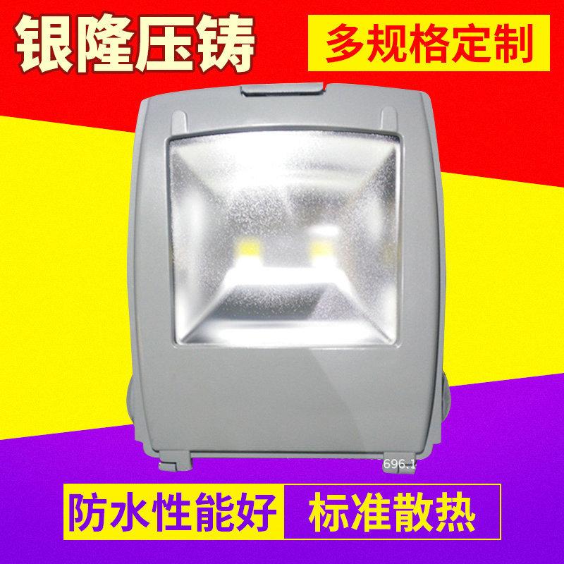 廠家直銷高品質LED大功率 100W新款背包投光燈  泛光燈外殼
