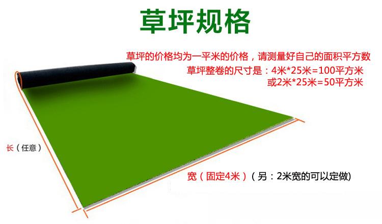供應幼兒園專用加密仿真草坪 足球場草坪 樓頂綠化草坪示例圖25