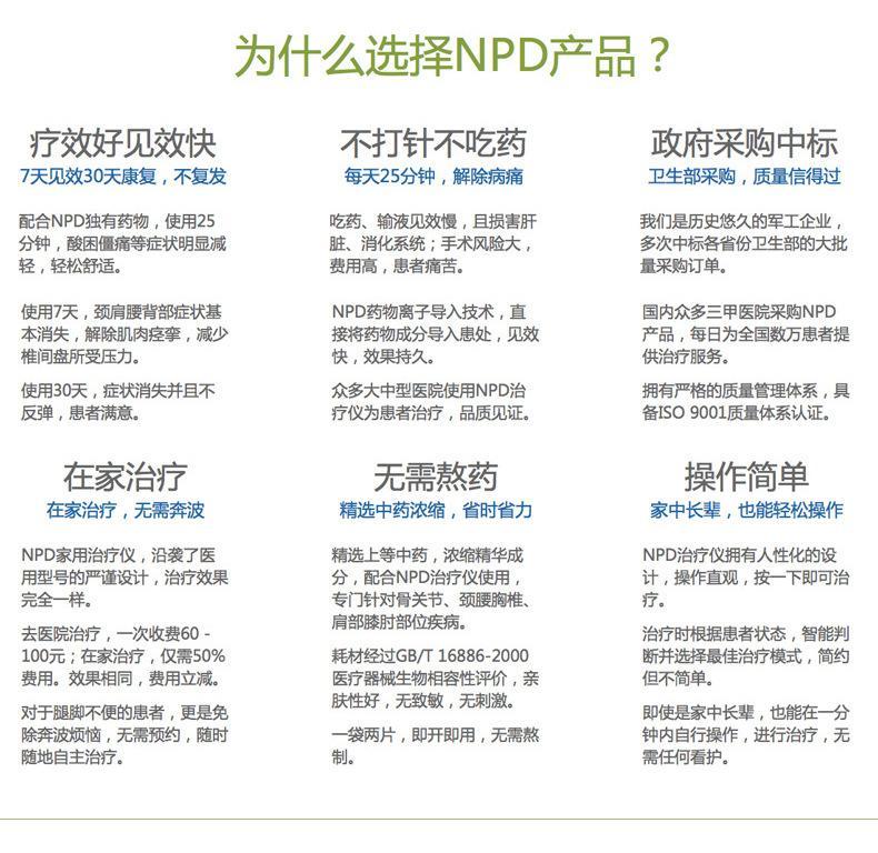 南京炮苑骨質增生儀NPD-5AS 離子導入儀 中醫定向透藥儀示例圖10