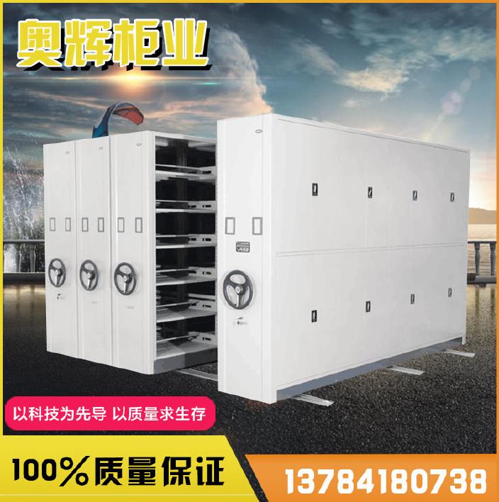 大量批发档案室移动密集柜智能密集柜北京密集柜移动式文件柜书架示例图4