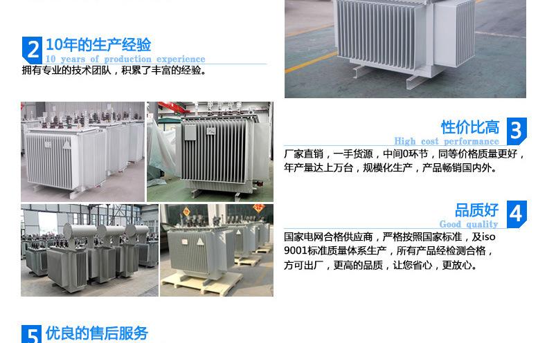节能型SH15非晶合金变压器 节能型变压器 全铜 厂家直销拒绝中间差价-创联汇通示例图2