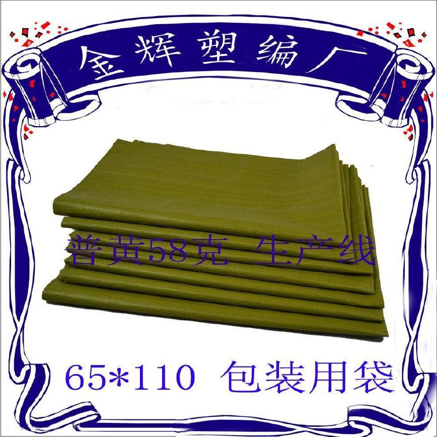 发上海编织袋批发普黄色65110蛇皮袋打包袋子中厚装粮食包装袋
