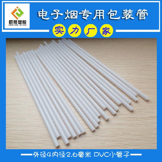 厂家供应小塑料管 PVC小塑料管 白色小塑料管 透明小塑料管
