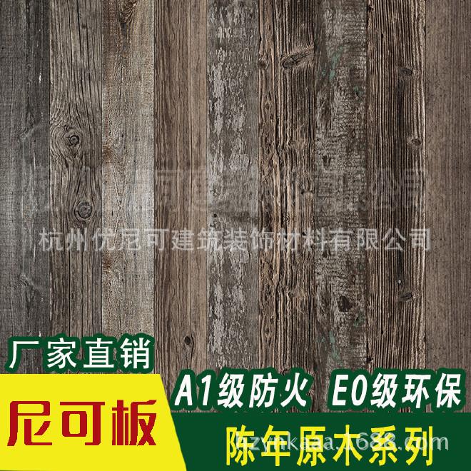 尼可板v餐厅餐厅创意农村墙装饰板仿旧图片背景木板楼房墙外装修墙面图片
