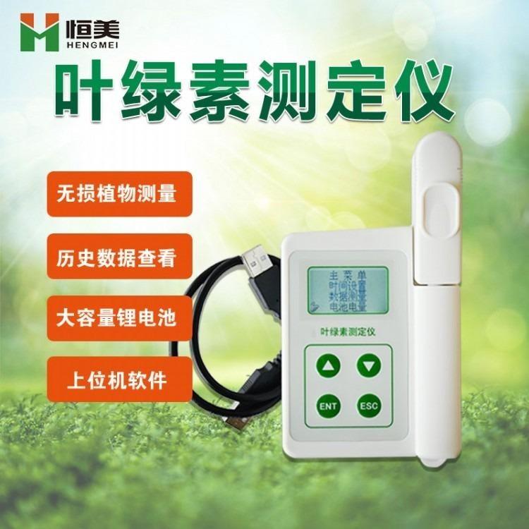 叶绿素含量测量仪-叶绿素含量测量仪-叶绿素含量测量仪-叶绿素含量测量仪HM-YA