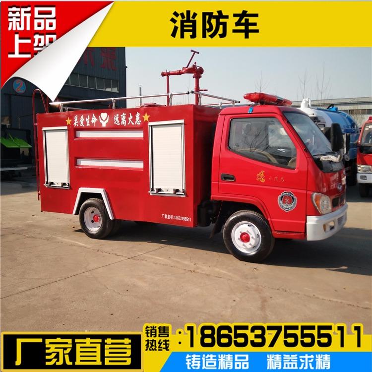 热销祥龙2600小型2吨消防车 厂区2吨消防车 多功能民用消防车价格图片