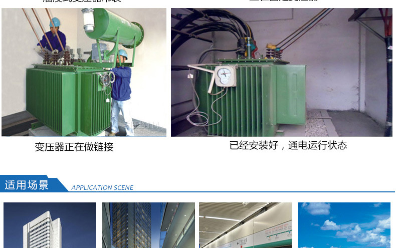 SH15非晶合金变压器 节能型变压器 全铜 厂家直销拒绝中间差价-创联汇通示例图12