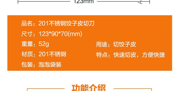 批发厨房小工具 201不锈钢包饺子神器饺子皮模具水饺器手工饺子皮示例图5