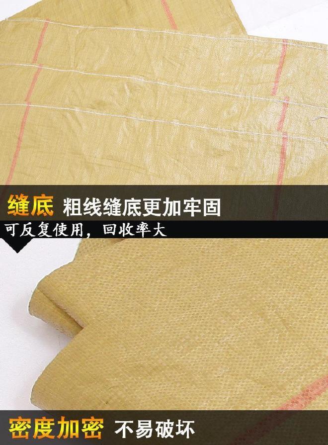 150宽特大号打包袋普黄大袋子批发衣服快递物流袋装棉花用蛇皮袋示例图12