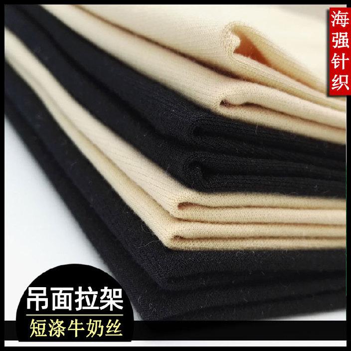 生产短涤牛奶丝吊面拉架 四面弹涤纶短纤布内衣弹力单面针织汗布