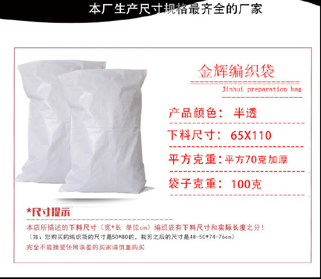 �新料半透平方70g克��袋蛇毒�馄ご��b面粉袋亮白色大→米袋� 量可靠示例�D10