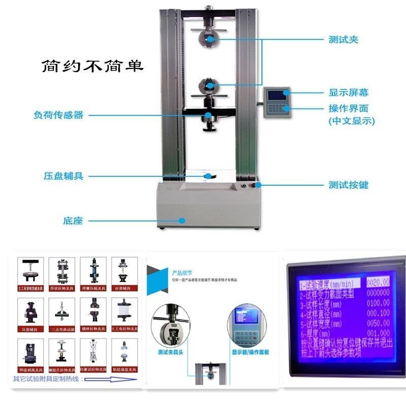 上海部帥土工布纖維木材安全帶打包帶拉力屈服強度試驗機撕裂測試儀撕裂性試驗機測試WDW-10