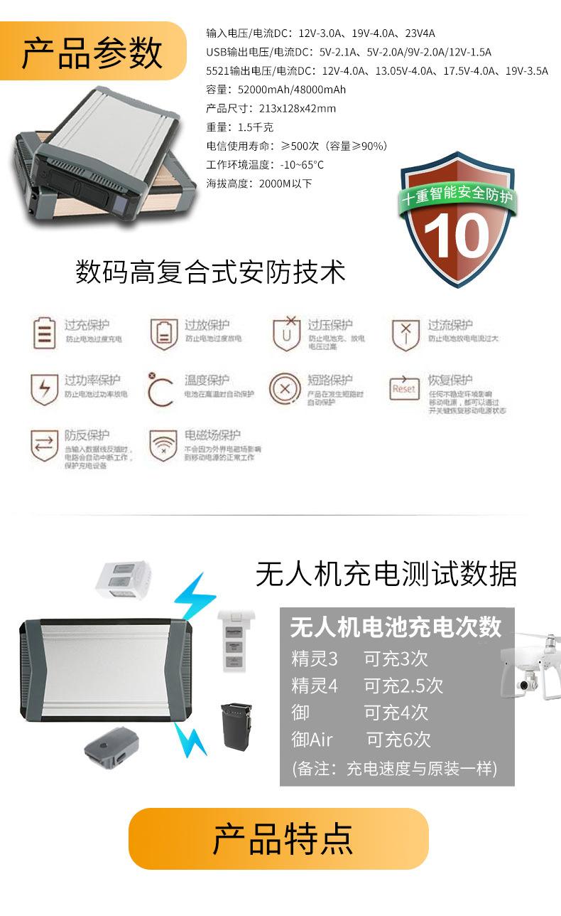 大疆精灵充电器移动电源手机Mavic Pro御AIR太阳能充电宝示例图3