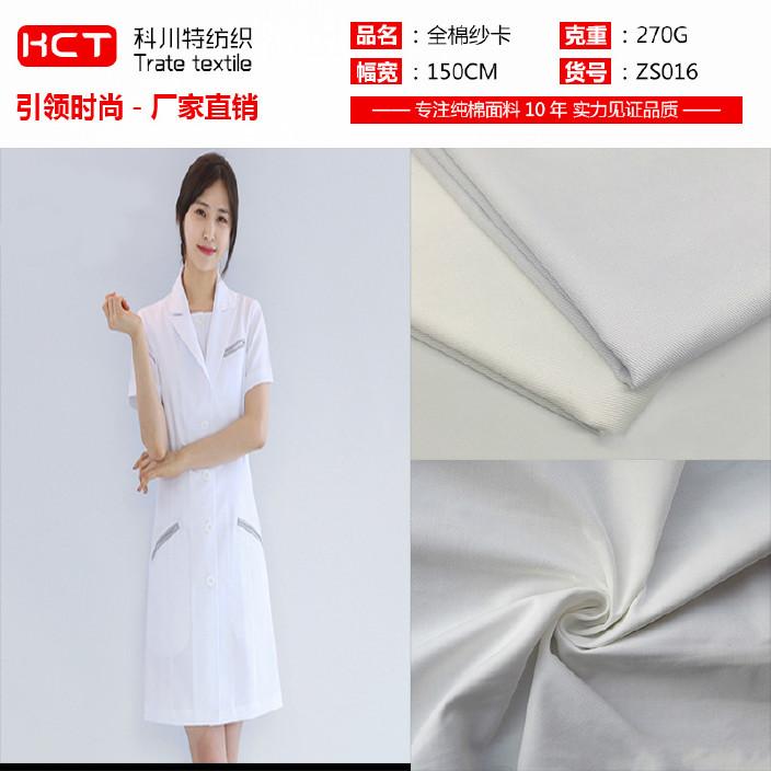 现货高端品质10856全棉白色斜纹棉布 1612纱卡制服工装面料图片