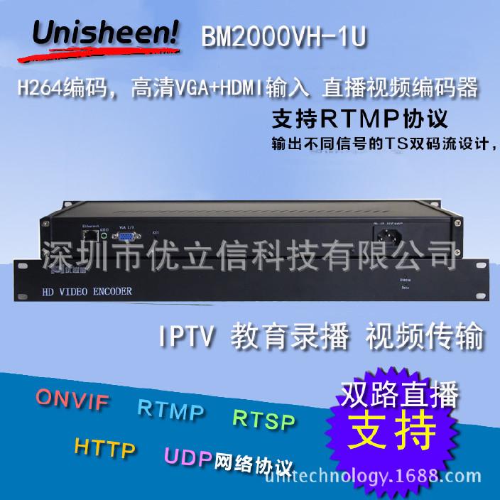 【H264视频编码器提速录播系统集成BNCHDipad百度云免费教育小技巧图片