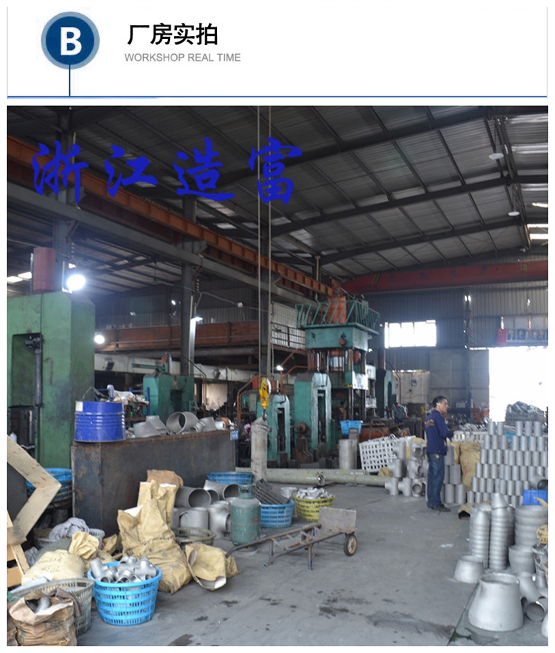 厂家生产 不锈钢三通 焊接三通 卫生级冲压 等径三通 同径三通示例图13