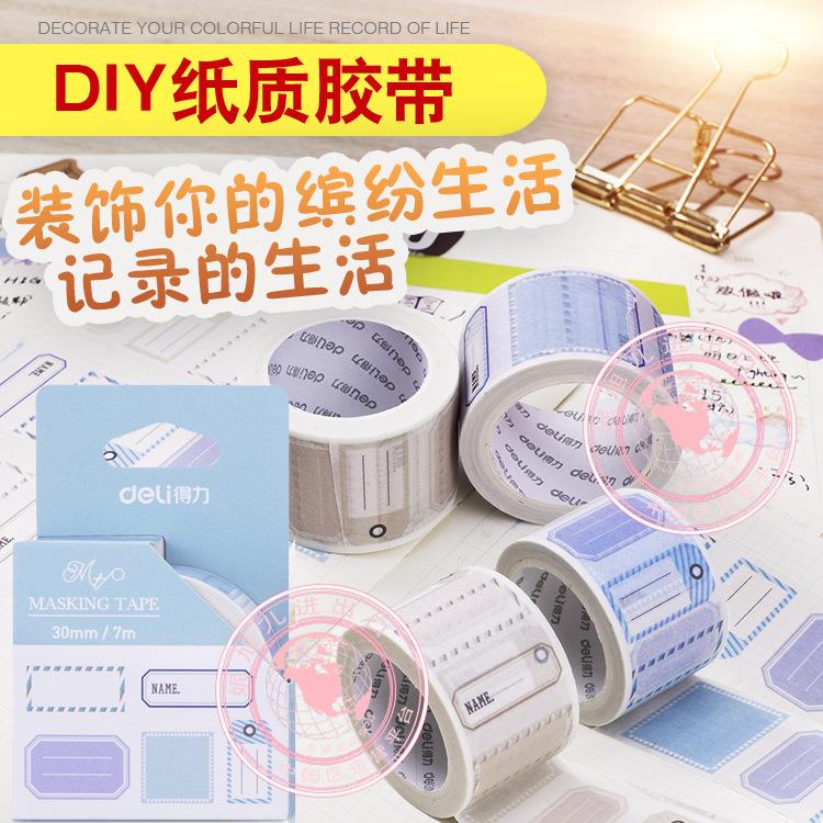 批发得力HZ016和纸胶带 卡通 品格小物纸质易撕易粘易写创意胶带