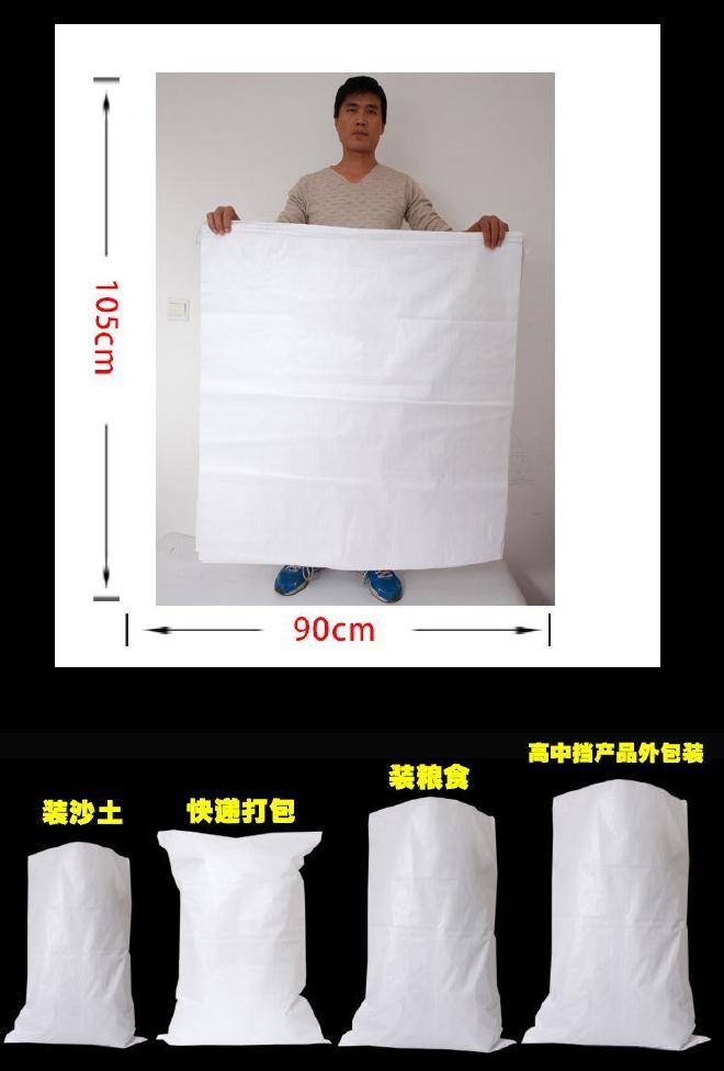 白色半透纯新料90-110专业家纺棉纱包装袋/耐磨承重好快递发货袋示例图8