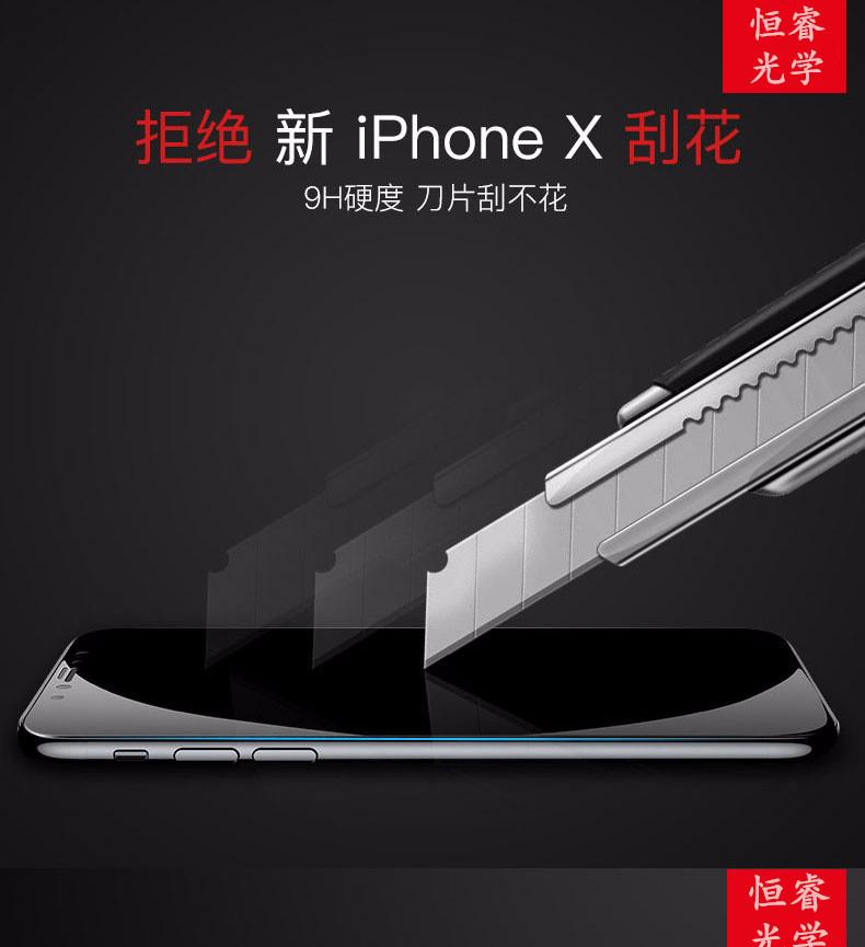 點膠鋼化膜 iphoneX全屏防窺玻璃膜 蘋果678曲面鋼化玻璃膜批發示例圖8